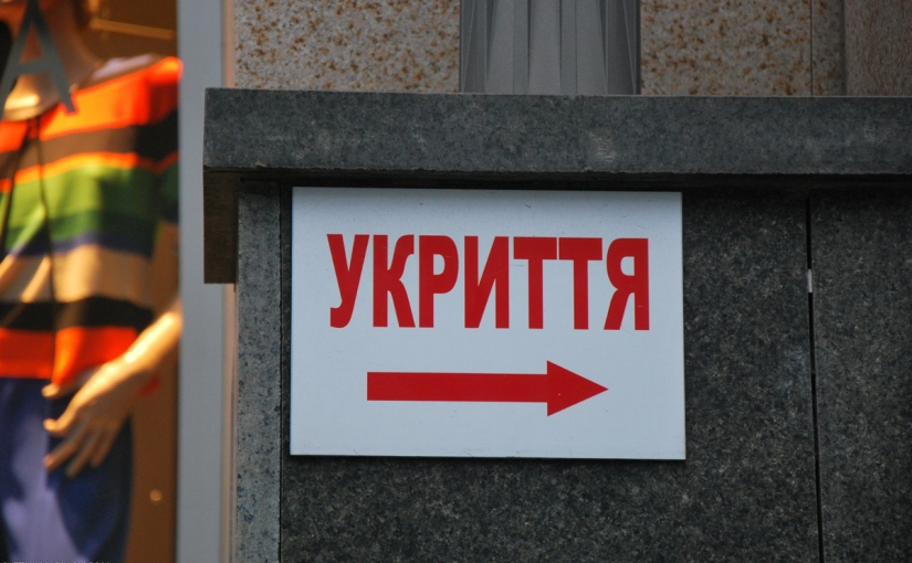 Киев, ден четвърти