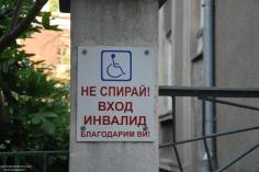 Какво ли се е случило с входа, че да стане инвалид?