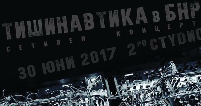 Участие в сетивен концерт вБНР