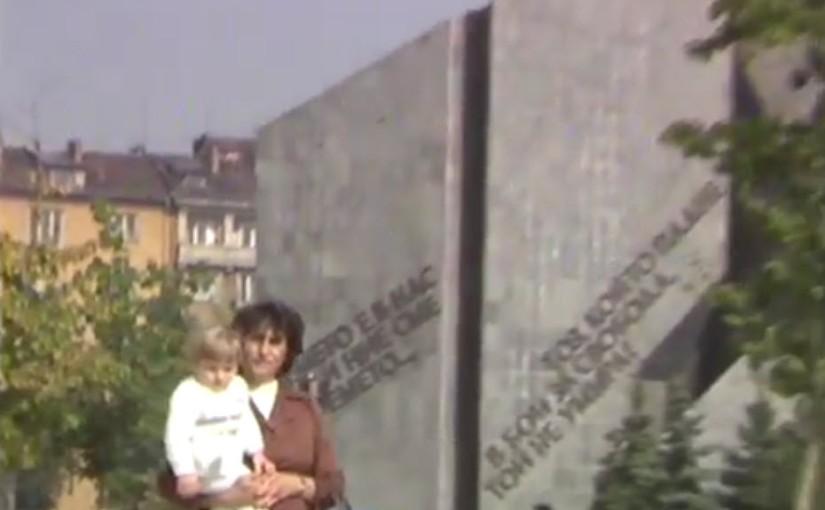 """Паметниик """"1300 години България"""" пред НДК през 1981-вагодина"""
